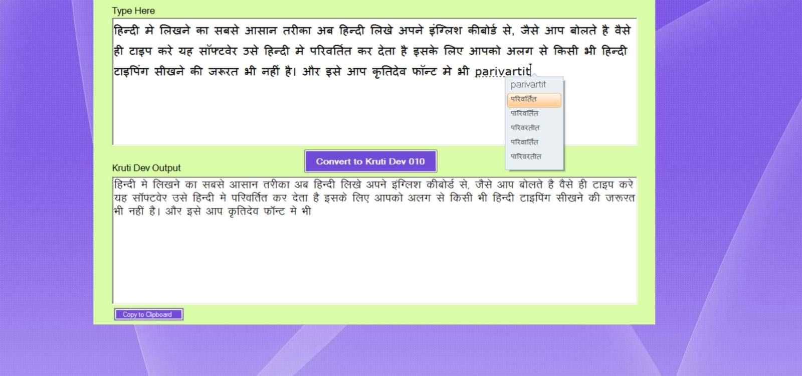 English Punjabi Converter English Text